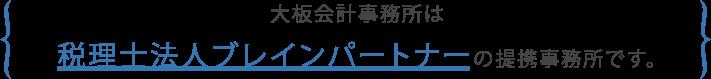 大板会計事務所は税理士法人ブレインパートナーの提携事務所です。