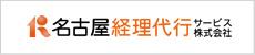 名古屋経理代行サービス株式会社株式会社