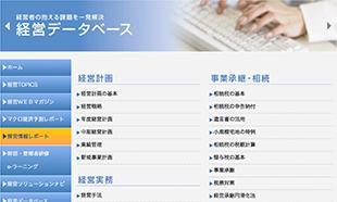 経営データベース