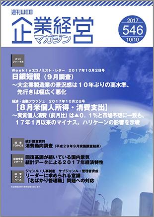 週刊WEB企業経営マガジン