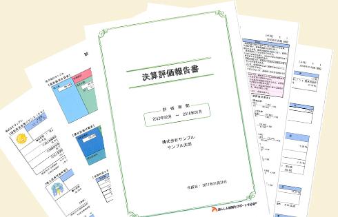 決算書分析サンプル